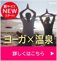 新サービス:ヨーガ×温泉リンク